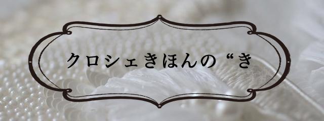 オートクチュール刺繍のクロシェのやり方