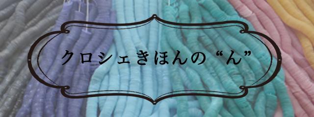 オートクチュール刺繍のクロシェのやり方 その3