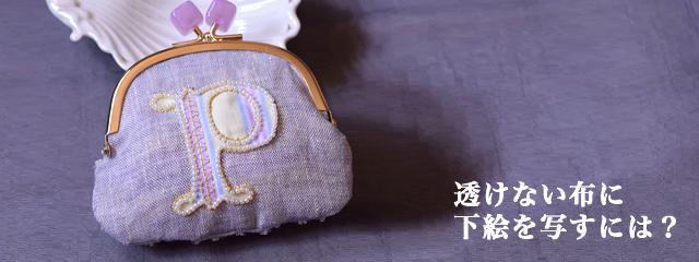 透けない布に刺繍の下絵をする方法