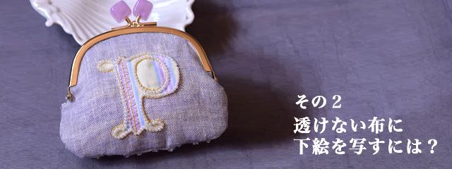透けない布に刺繍の下絵をする方法「ポンサージュ編」