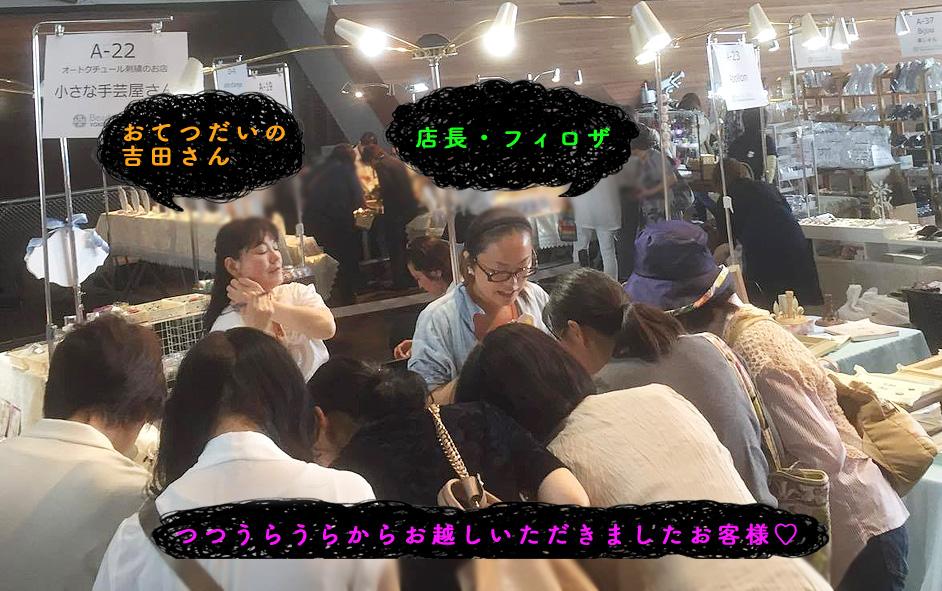 ビーズアートショー横浜初日