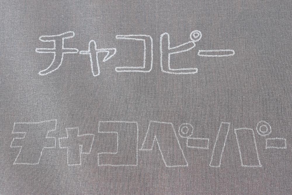 刺繍の下書き
