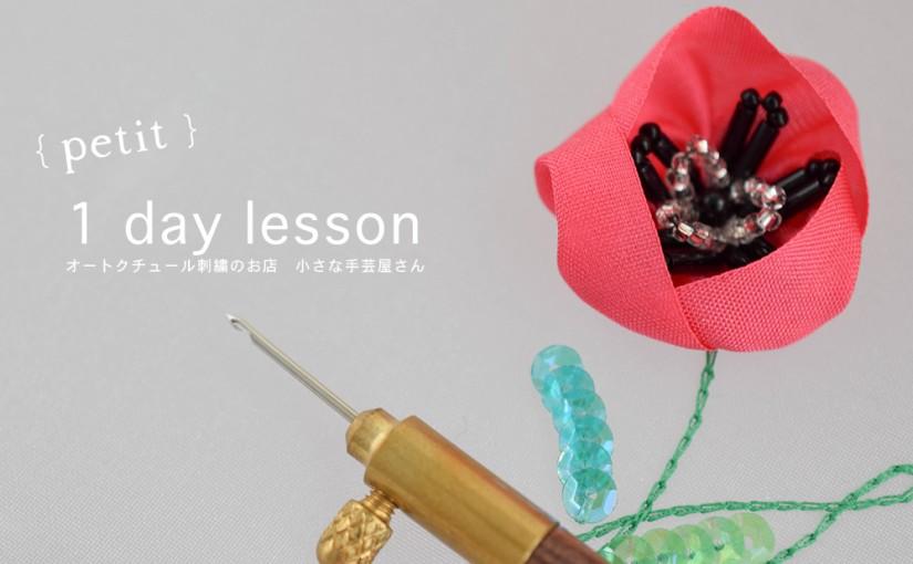 オートクチュール刺繍、1dayレッスン 春のスケジュール