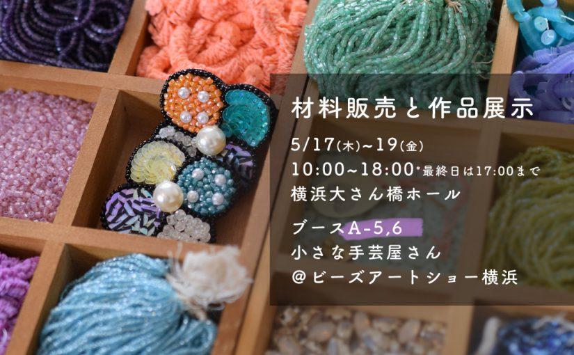 ビーズアートショー横浜2017、出店のおしらせ!
