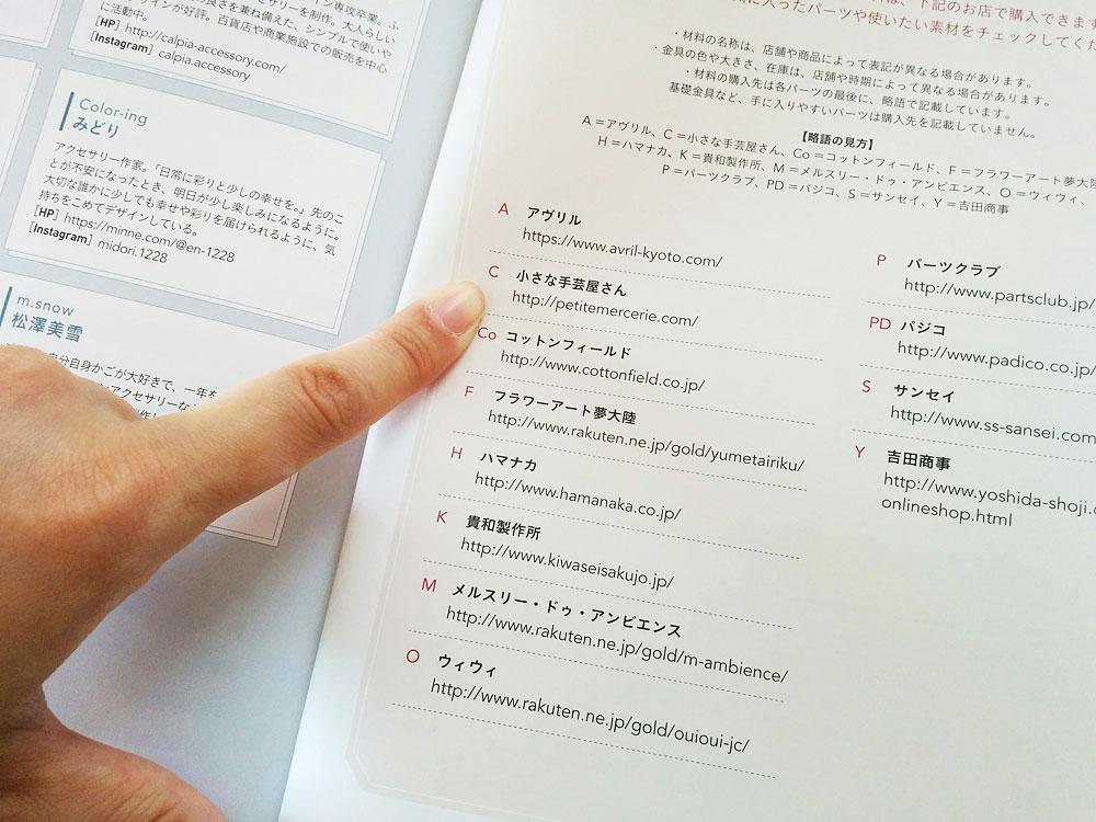 本のメーカーリスト