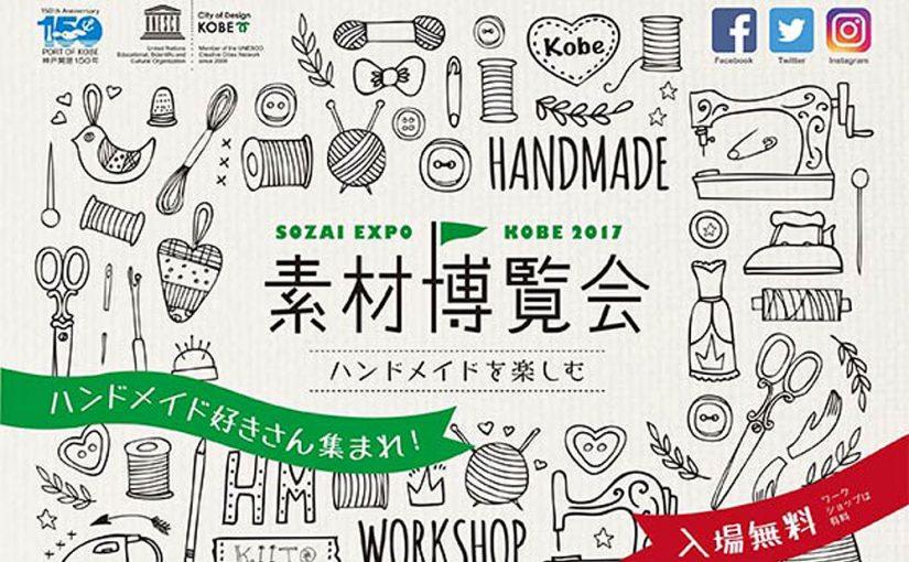 いよいよ開催!神戸・素材博覧会