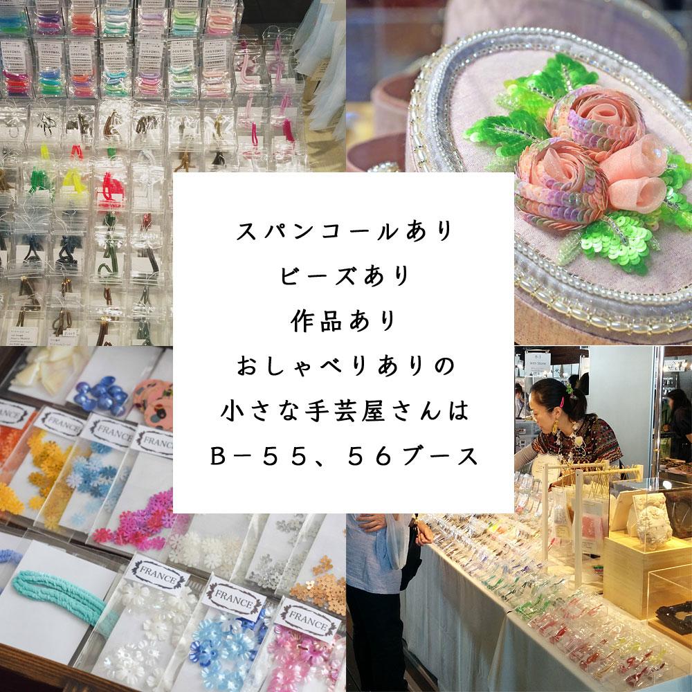 素材博覧会2017神戸