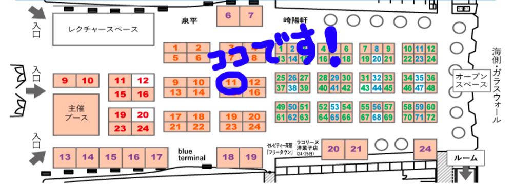 横浜素材博覧会のブースB-11