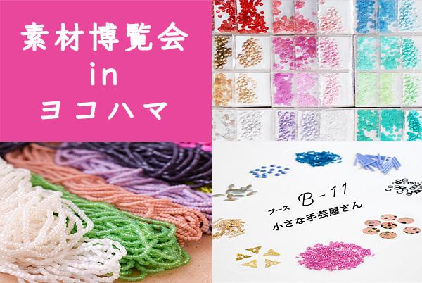 素材博覧会2018横浜、<br />いよいよ開催です!!