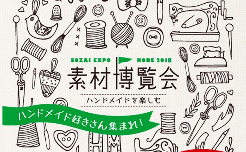 素材博覧会 in 神戸に出店します