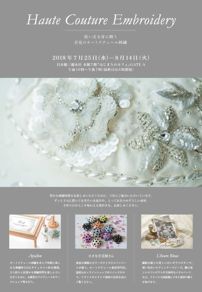 オートクチュール刺繍のイベント
