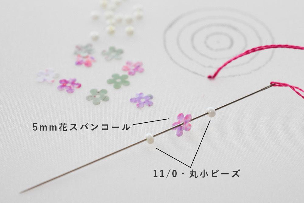 ビーズ刺繍のやり方1