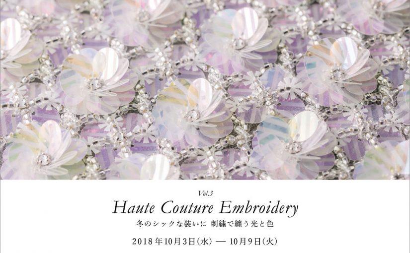 オートクチュール刺繍のイベント<br />関西初!@大阪