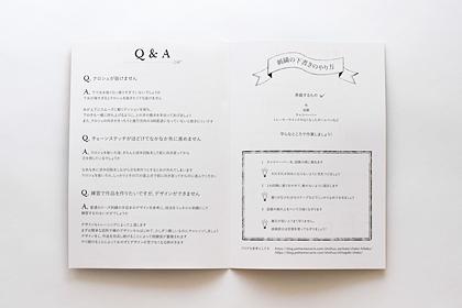 知恵袋ページ