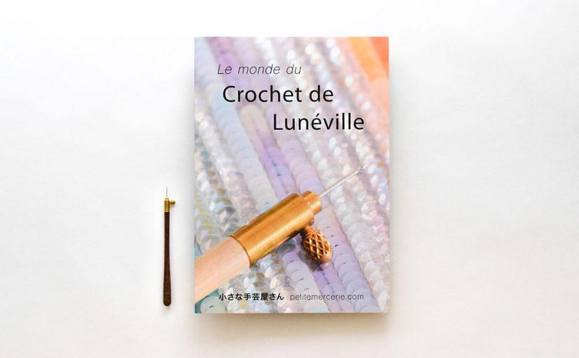 リュネビル刺繍の説明書