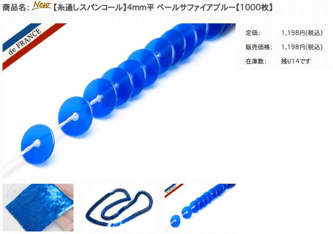 4mm平ペールサファイアブルー