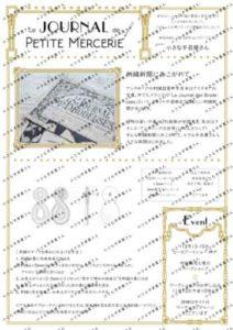 小さな手芸屋さんの刺繍新聞