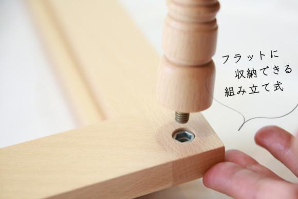 刺繍枠の組み立て