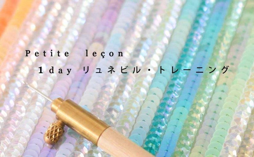 リュネビル刺繍の1day トレーニングレッスン IN 横浜