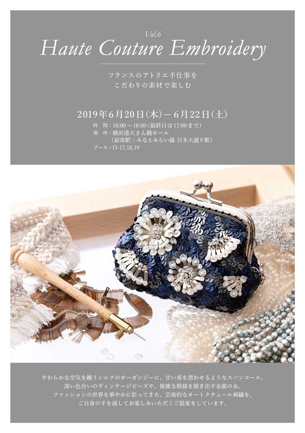 ビーズアートショー横浜2019
