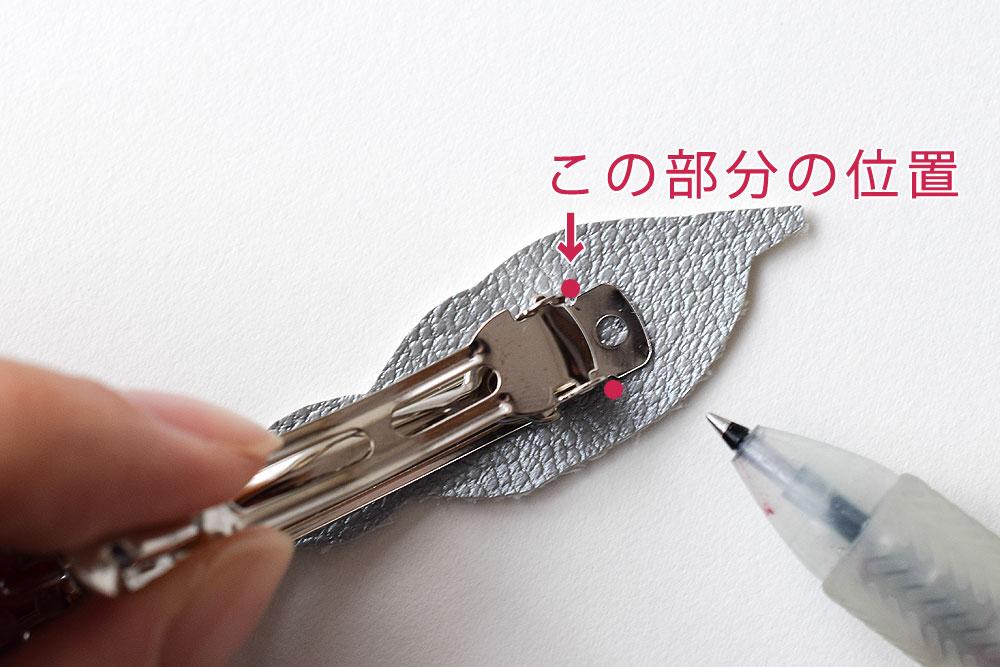 刺繍バレッタの仕立て方