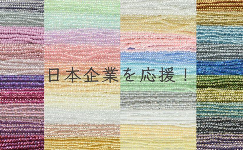 日本企業応援企画