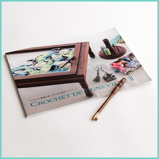 リュネビル刺繍の書籍や道具