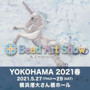 ビーズアートショー横浜2021春